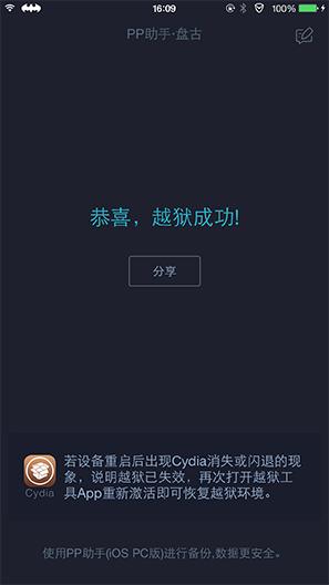 Hướng dẫn Jailbreak iOS 9.3.2 và 9.3.3