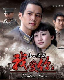 Những bộ phim ngôn tình Trung Quốc hay nhất mọi thời đại